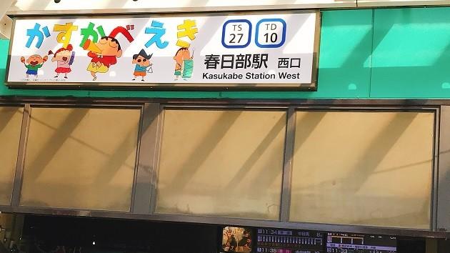 埼玉県春日部市の住みやすさと子育て環境