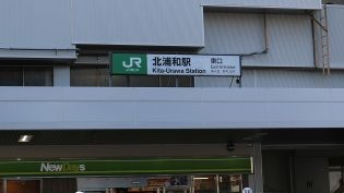 Kitaurawa 315x177