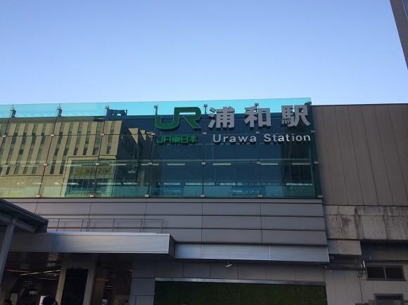 全8駅紹介 浦和がつく駅名一覧