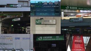 Urawa630 315x177