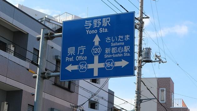 埼玉県与野駅周辺の住みやすさとさいたま市の子育て環境